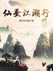 仙圣江湖行