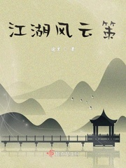 江湖风云策