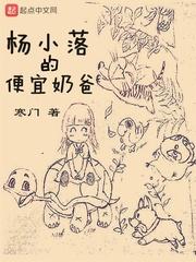 杨小落的【凡人修仙传】便宜奶爸